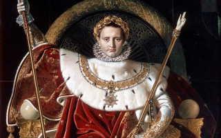 Как завоевать Наполеона?